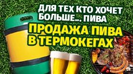 Продажа пива в термокегах - для тех, кто хочет больше пива!!!