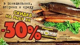 Скидка -30% на рыбу х/к!